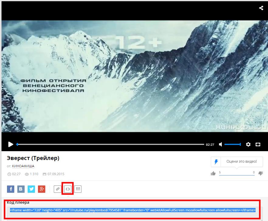 Как вставить видео с Rutube на сайт