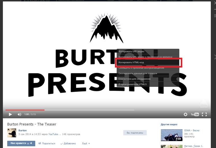 Как вставить видео с Вконтакте на сайт