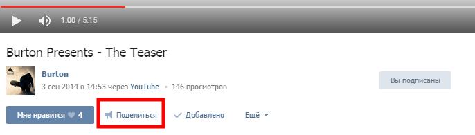 """Как вставить видео с Вконтакте на сайт, кнопка """"Поделиться"""""""