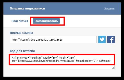"""Как вставить видео с Вконтакте на сайт кнопка """"Экспортировать"""""""