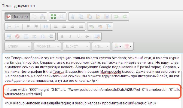 Как вставить видео на сайт, вставка кода видео в редакторе