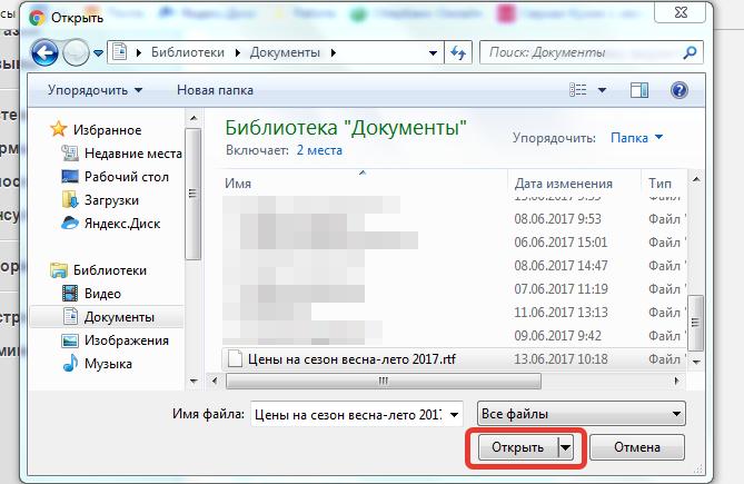 Выберите нужный файл со своего компьютера