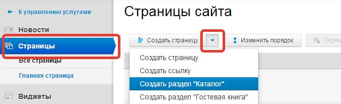 """Создайте специальную страницу типа """"Каталог"""", если ее не было на Вашем сайте"""