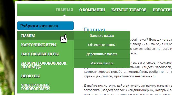 Как выглядит виджет меню рубрик на сайте